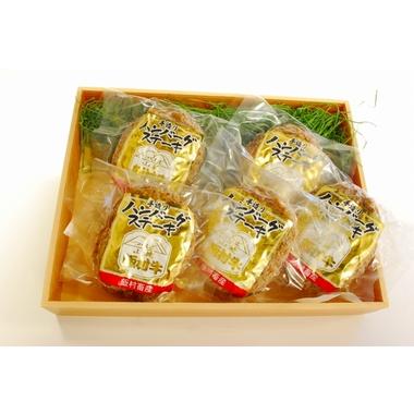 飯村牛ハンバーグ